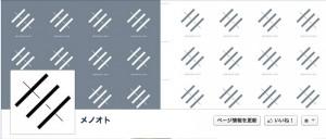 menote-facebook
